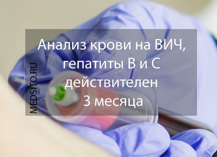 срок действия анализа крови на вич и гепатит