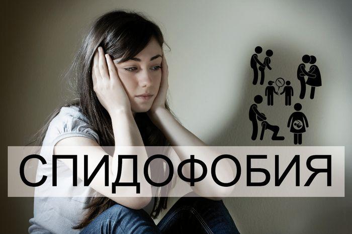 спидофобия симптомы