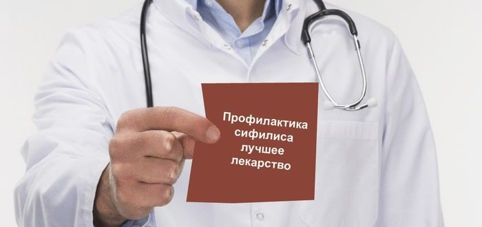сифилис профилактические